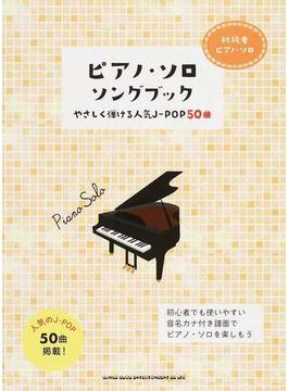 ピアノ・ソロ・ソングブック やさしく弾ける人気J−POP50曲
