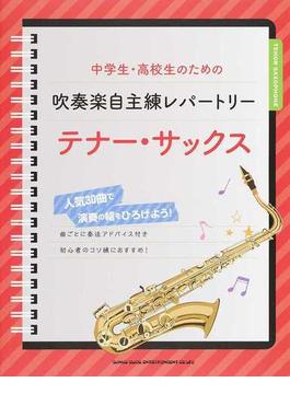中学生・高校生のための吹奏楽自主練レパートリー テナー・サックス 人気30曲で演奏の幅をひろげよう!