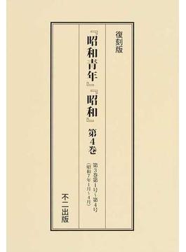 『昭和青年』『昭和』 復刻版 第4巻 第3巻第1号〜第4号(昭和7年1月〜4月)