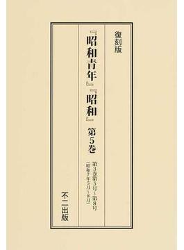 『昭和青年』『昭和』 復刻版 第5巻 第3巻第5号〜第8号(昭和7年5月〜8月)
