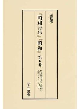 『昭和青年』『昭和』 復刻版 第6巻 第3巻第9号〜第12号(昭和7年9月〜12月)