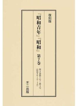 『昭和青年』『昭和』 復刻版 第7巻 第4巻第1号〜第4号(昭和8年1月〜4月)