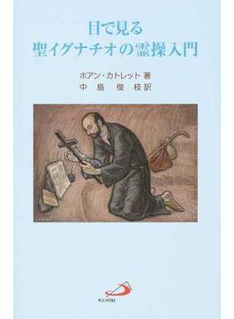 目で見る聖イグナチオの霊操入門 改訂版