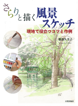 さらりと描く風景スケッチ 現地で役立つコツと作例