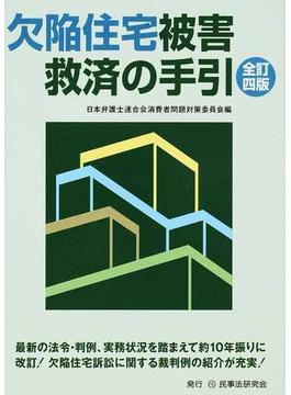欠陥住宅被害救済の手引 全訂4版