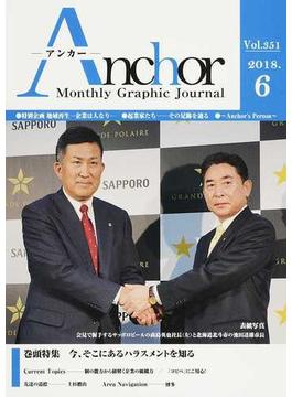 Anchor Monthly Graphic Journal 第31巻6号(平成30年6月号) 特集・今、そこにあるハラスメントを知る