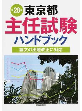 東京都主任試験ハンドブック 論文の出題改正に対応 第28版