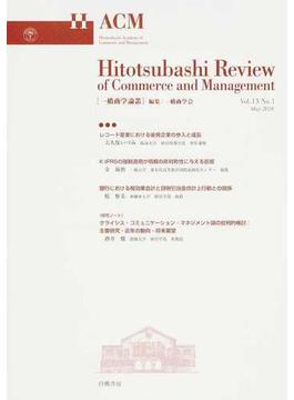 一橋商学論叢 Vol.13No.1(2018May)