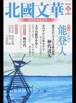 北國文華 第76号(2018夏) 特集立国1300年能登人