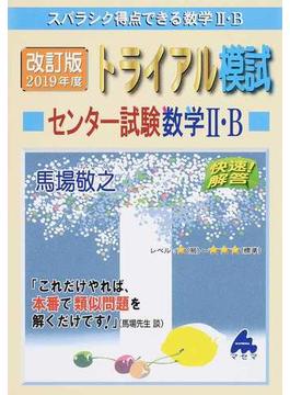 トライアル模試センター試験数学Ⅱ・B快速!解答 スバラシク得点できる数学Ⅱ・B 改訂版2019年度