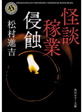 怪談稼業 侵蝕(角川ホラー文庫)