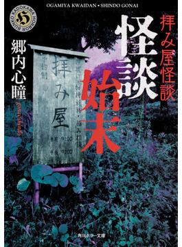 拝み屋怪談 怪談始末(角川ホラー文庫)