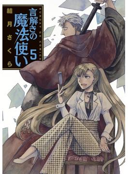 言解きの魔法使い 5 (サンデーGXコミックス)(サンデーGXコミックス)