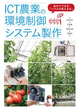 ICT農業の環境制御システム製作 自分でできる「ハウスの見える化」