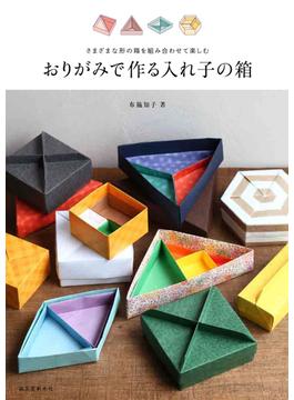 おりがみで作る入れ子の箱 さまざまな形の箱を組み合わせて楽しむ