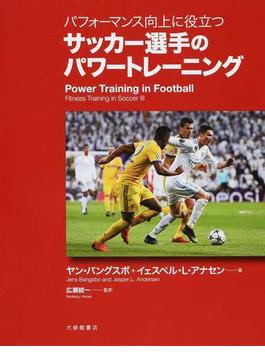サッカー選手のパワートレーニング パフォーマンス向上に役立つ