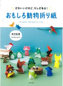 おもしろ動物折り紙 かわいいけれど、キレがある!