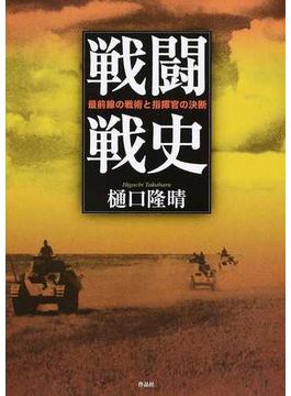 戦闘戦史 最前線の戦術と指揮官の決断