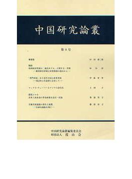 中国研究論叢 第8号