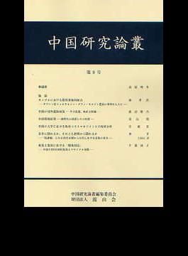 中国研究論叢 第9号