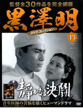 黒澤明DVDコレクション 2018年 7/15号 [雑誌]