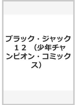ブラック・ジャック 12(少年チャンピオン・コミックス)