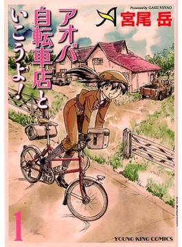 アオバ自転車店といこうよ!(YKコミックス) 3巻セット(YKコミックス)