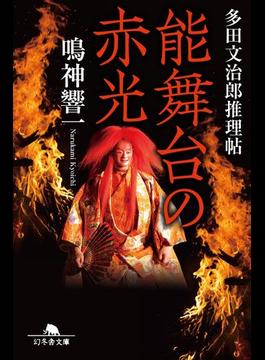 能舞台の赤光 多田文治郎推理帖(幻冬舎文庫)