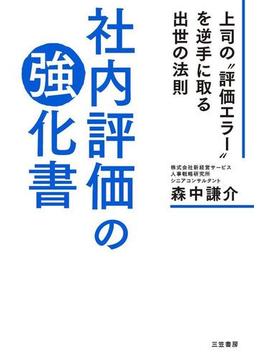 【期間限定価格】社内評価の強化書