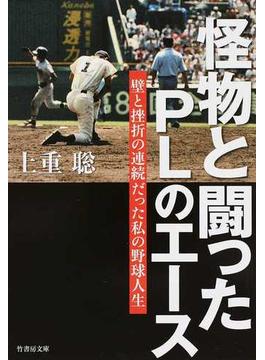 怪物と闘ったPLのエース 壁と挫折の連続だった私の野球人生(竹書房文庫)