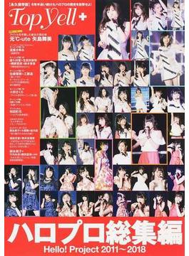 Top Yell+ ハロプロ総集編 Hello!Project 2011〜2018 永久保存版