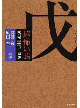 「超」怖い話戊(竹書房文庫)