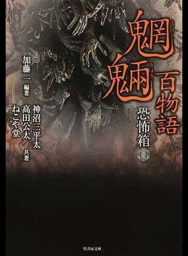 魍魎百物語(竹書房文庫)
