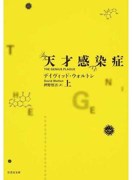 リガドス・パンデミック 上 (仮)(竹書房文庫)