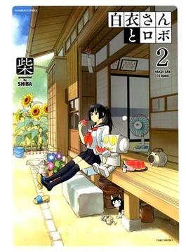白衣さんとロボ 2 (BAMBOO COMICS)