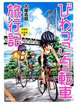 びわっこ自転車旅行記 淡路島・佐渡島編 (BAMBOO COMICS)