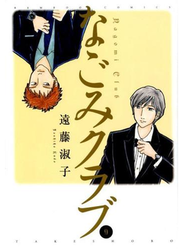なごみクラブ 9 (BAMBOO COMICS)