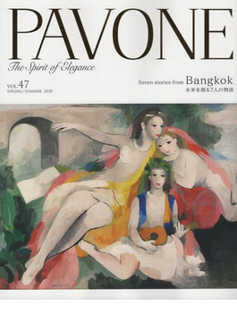 PAVONE The spirit of Elegance Vol.47 2018 spring/summer
