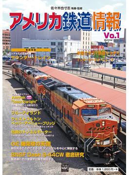 アメリカ鉄道情報 Vo.1
