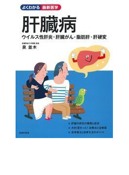 肝臓病 ウイルス性肝炎・肝臓がん・脂肪肝・肝硬変