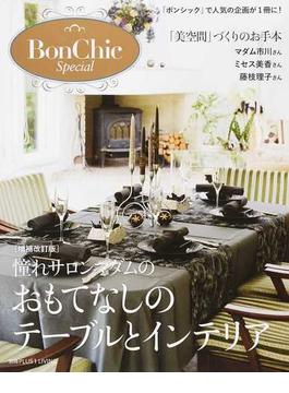 Bon Chic Special 憧れサロンマダムのおもてなしのテーブルとインテリア 増補改訂版