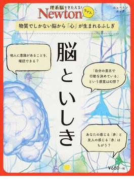 脳といしき 物質でしかない脳から「心」が生まれるふしぎ