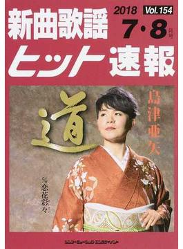 新曲歌謡ヒット速報 Vol.154(2018−7・8月号)