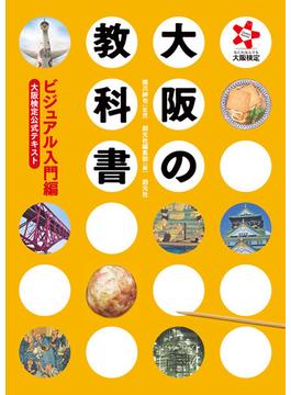 大阪の教科書 大阪検定公式テキスト ビジュアル入門編