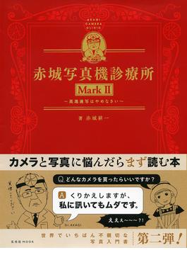 赤城写真機診療所 Mark2 高速連写はやめなさい(玄光社MOOK)