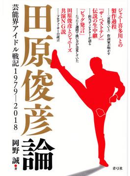 田原俊彦論 芸能界アイドル戦記1979−2018