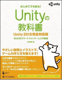 Unityの教科書 Unity 2018完全対応版 はじめてでも安心!