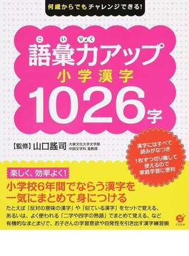 語彙力アップ小学漢字1026字 何歳からでもチャレンジできる!