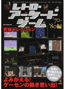 レトロ・アーケードゲーム究極セレクション '70〜'80編