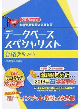 データベーススペシャリスト合格テキスト 2019年度版